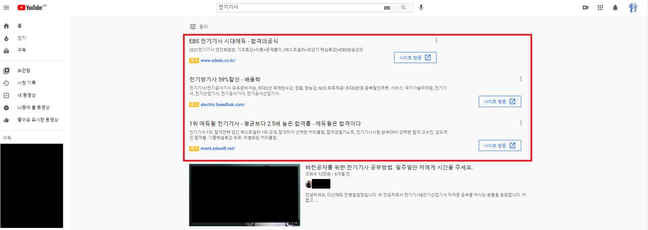 유튜브검색광고샘플
