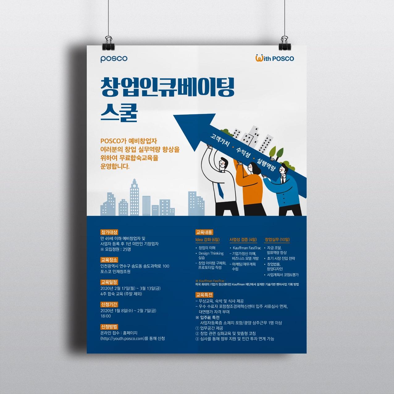 창업인큐베이팅 스쿨 포스터 디자인 시안 - 포스코