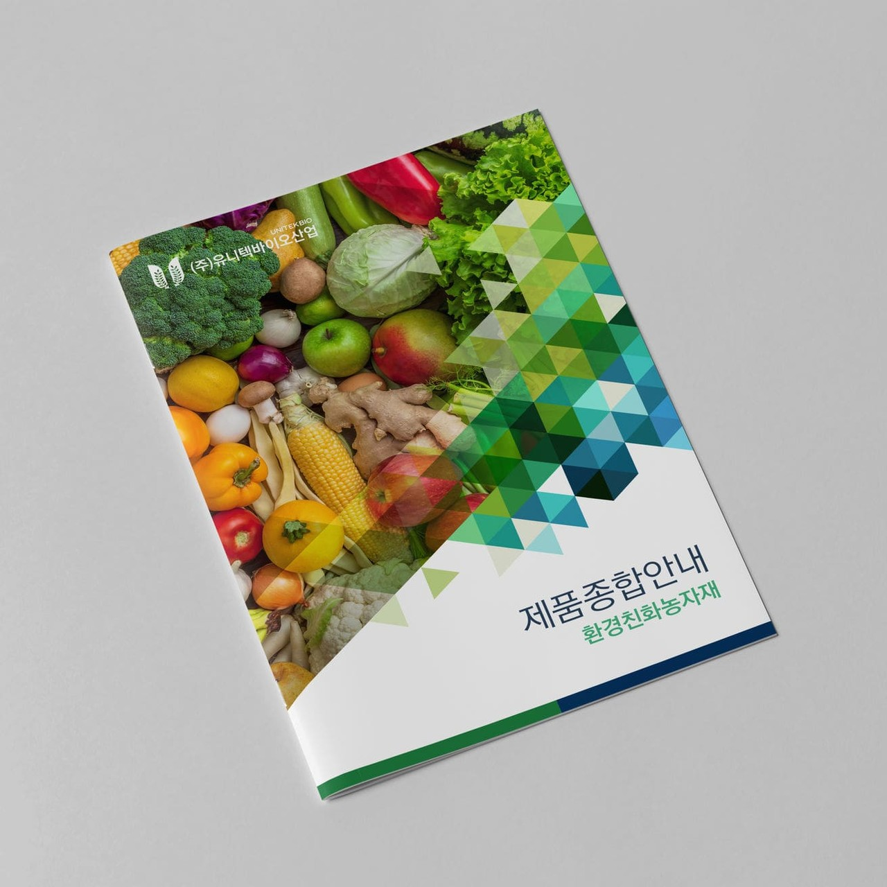 제품종합안내 환경친화농자재 카탈로그 디자인 시안 - 유니텍바이오