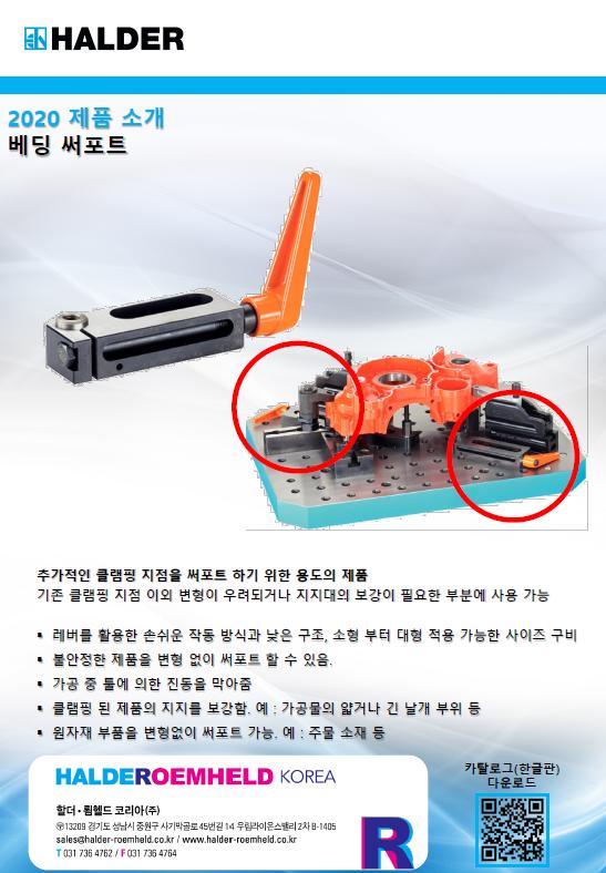 [제품소개] 베딩 써포트