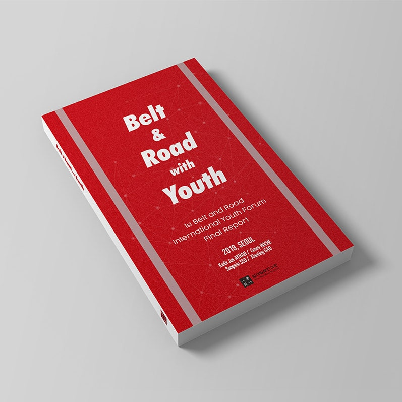 Belt & Road with Youth 도서 디자인 시안 - 일대일로