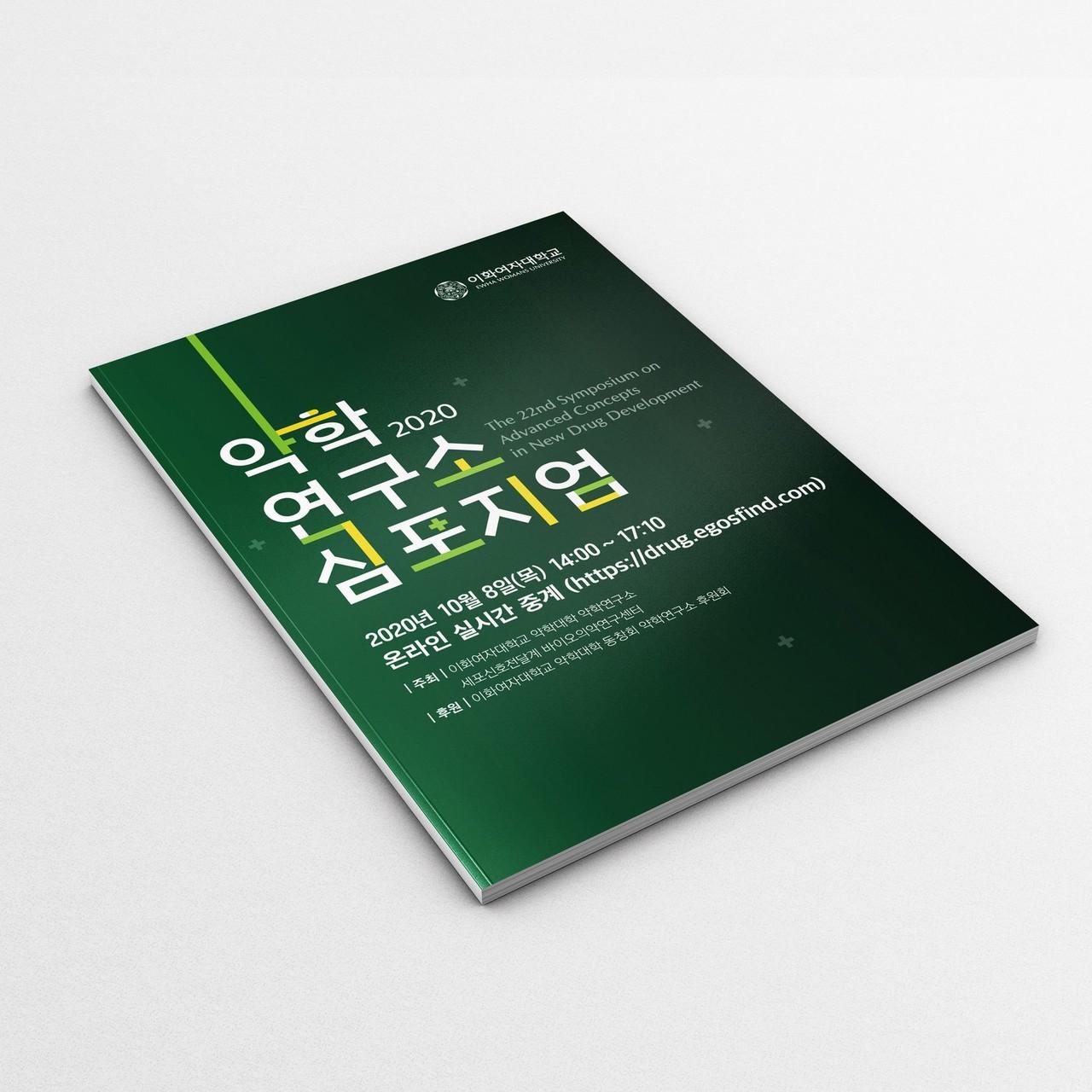 2020 약학연구소 심포지엄  자료집 디자인 시안 - 이화여자대학교 약학대학