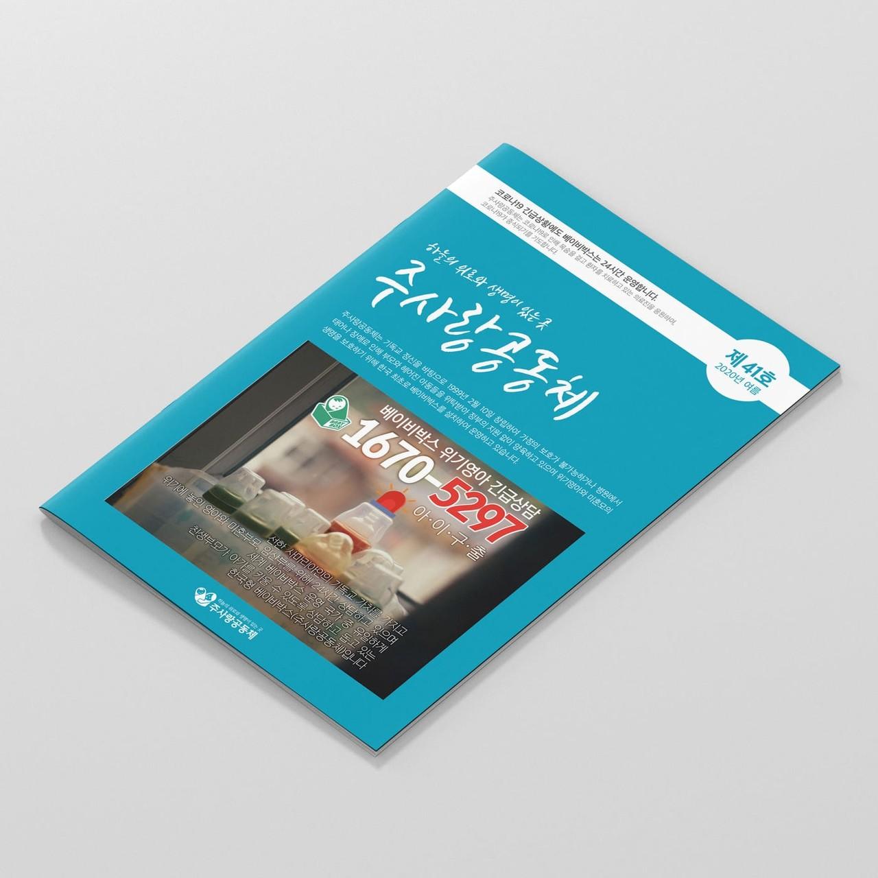 주사랑공동체 소식 정기간행물 디자인 시안 - 주사랑 공동체