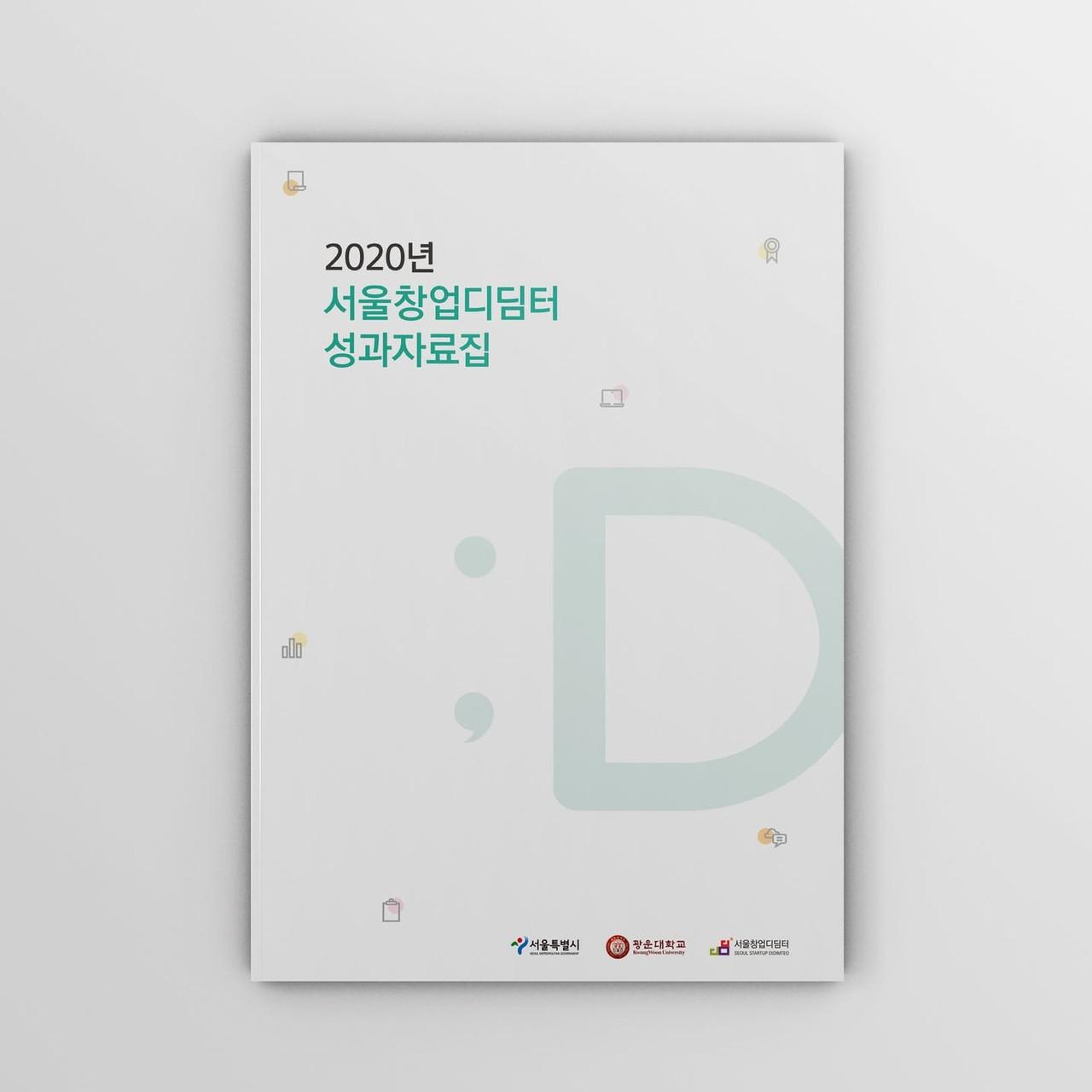 2020 서울창업디딤터 성과자료집 - 서울창업디딤터