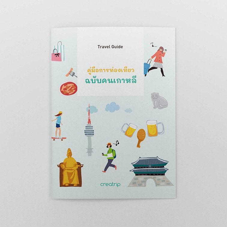 크리에이트립 가이드북 태국어 안내책자 디자인 시안 - 크리에이트립