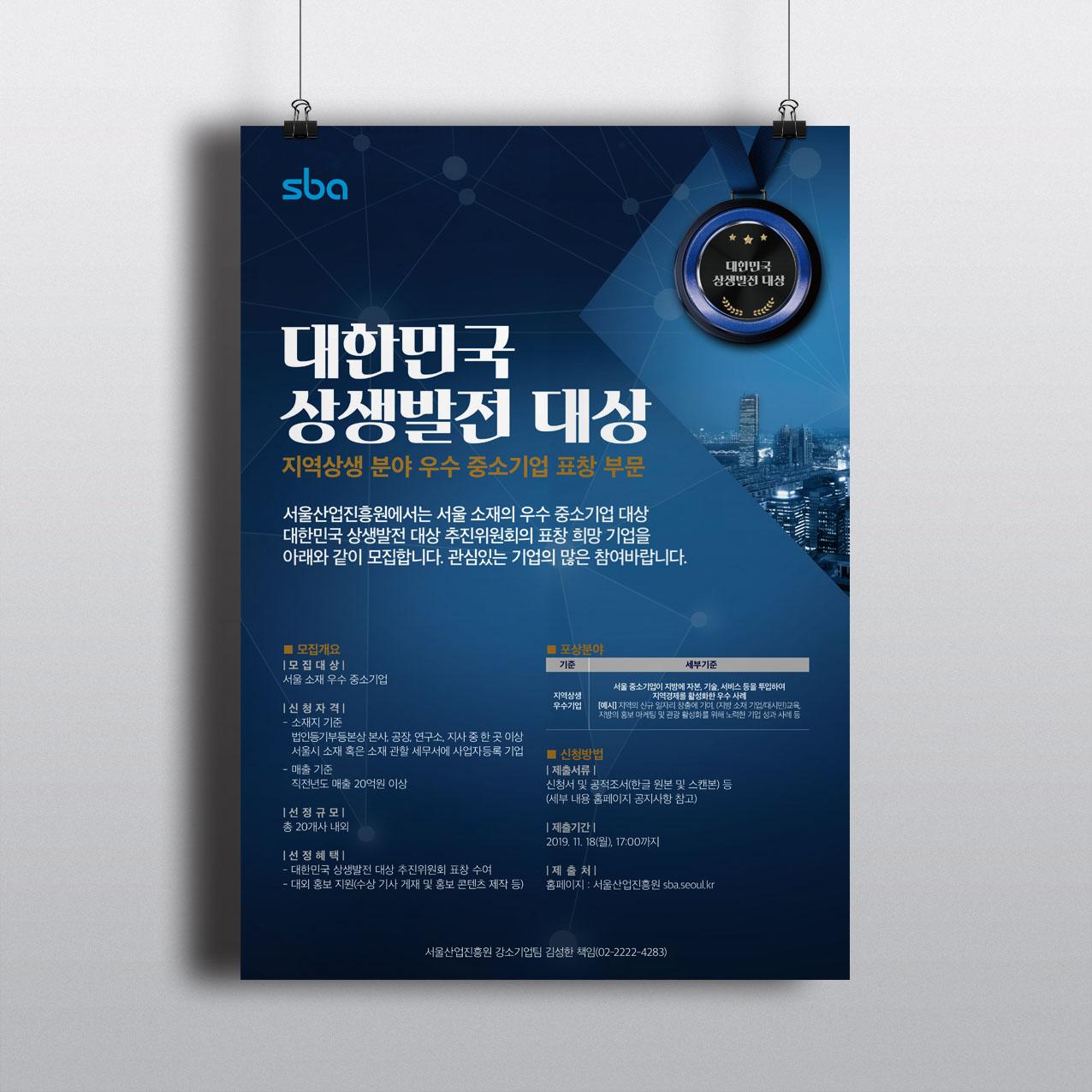 대한민국 상생발전 대상 포스터 디자인 시안 - SBA 한국산업진흥원