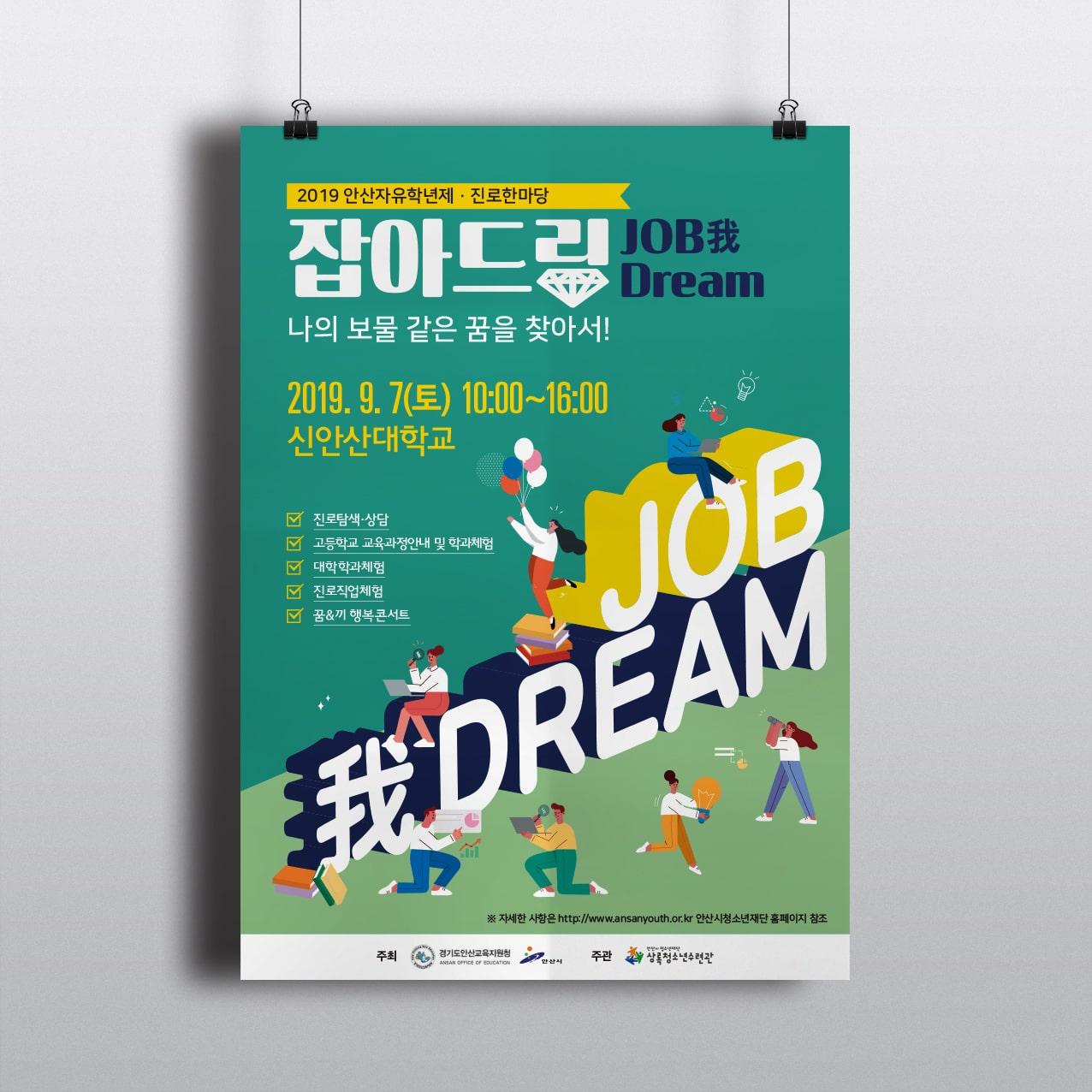 2019 안산자유학년제 진로한마당 잡아드립 나의 보물 같은 꿈을 찾아서! 포스터 디자인 시안 - 안산시