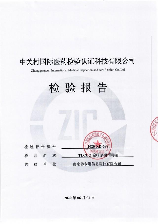weclean c2 TL cuo Anti Human corona virus test report