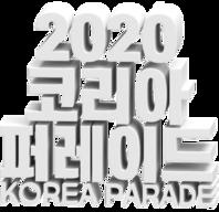 2020 코리아 퍼레이드