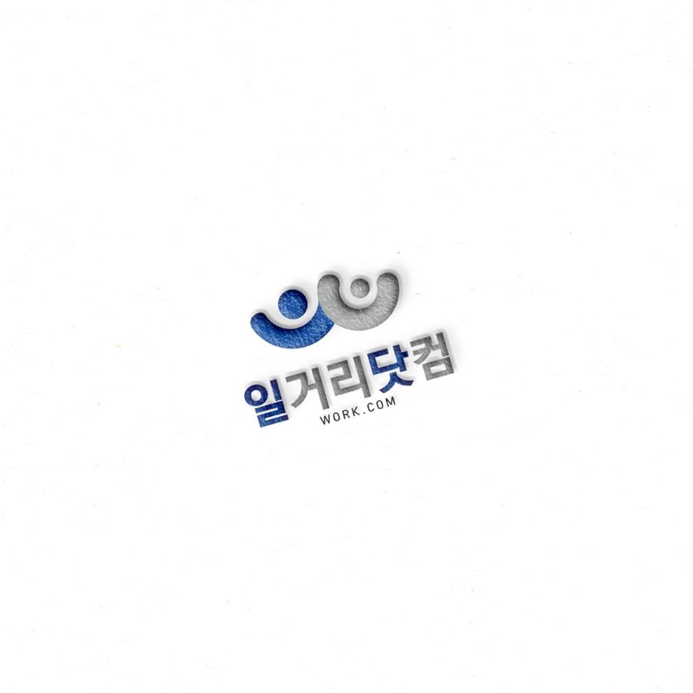 일거리닷컴 로고 디자인