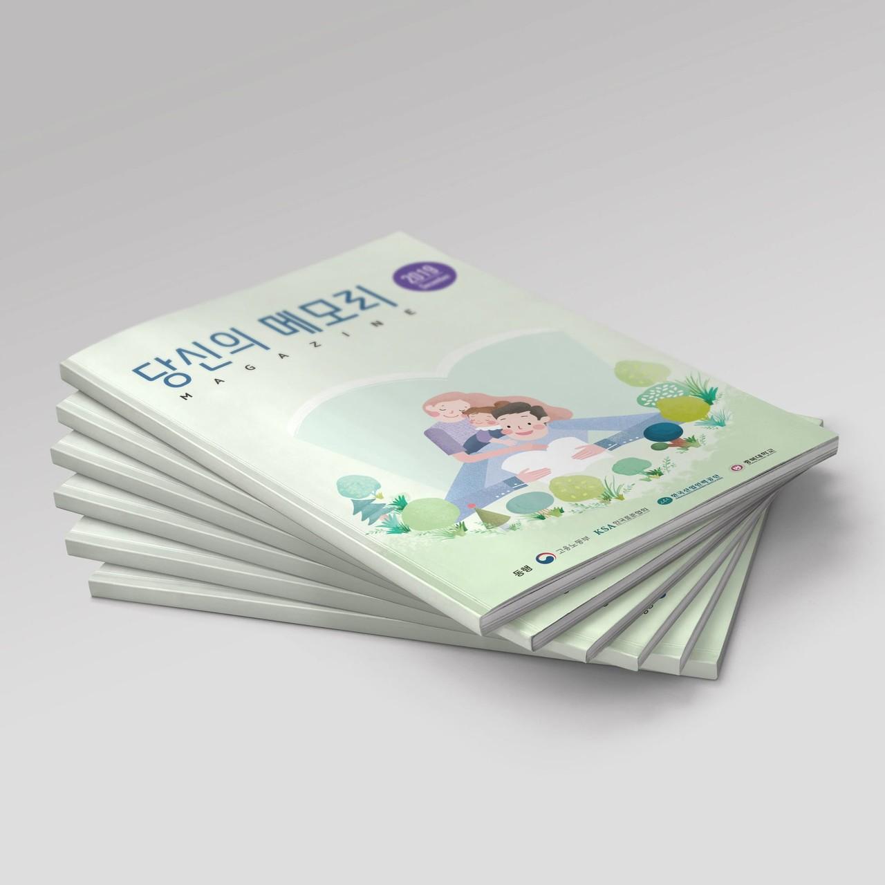 당신의 메모리 매거진 디자인 시안 - 충북대학교