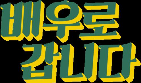 인천연기학원 배우로갑니다 본원