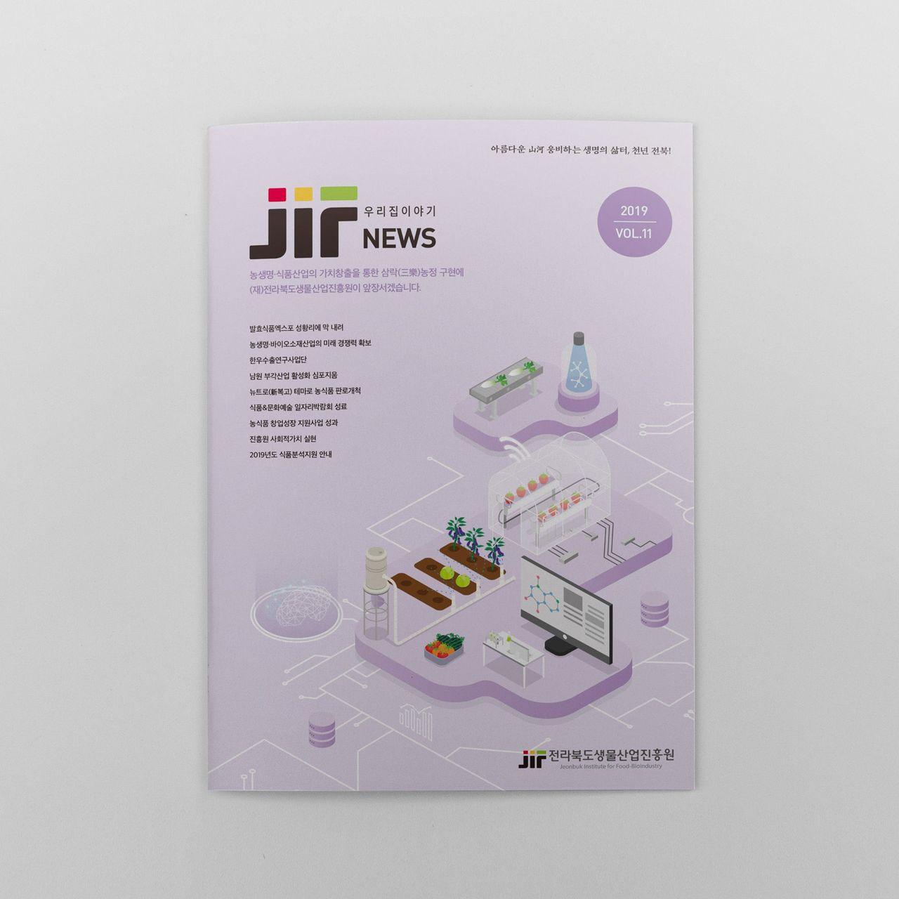 JIR 뉴스 : 우리집이야기 매거진 간행물 디자인 시안 - 전라북도생물산업진흥원