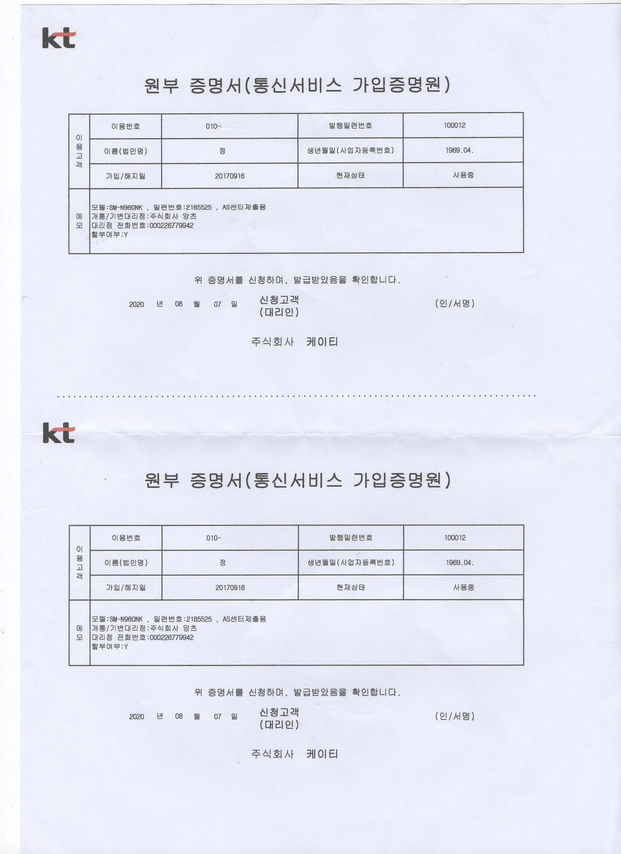 KT 통신사 - 원부 증명서 (통신서비스 가입증명원)