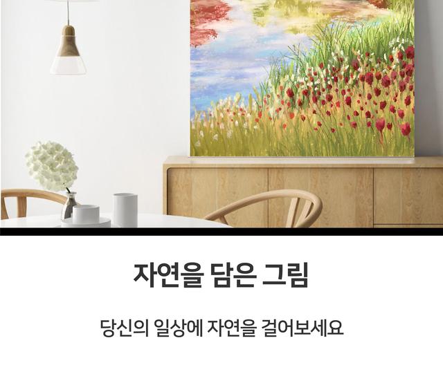 자연을담은그림 당신의 일상에 자연을 걸어보세요. 그림인테리어, 사무실인테리어, 꽃그림