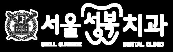 서울성복치과