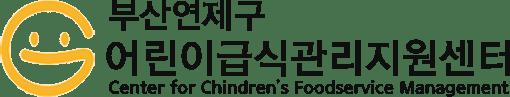 부산연제구어린이급식관리지원센터