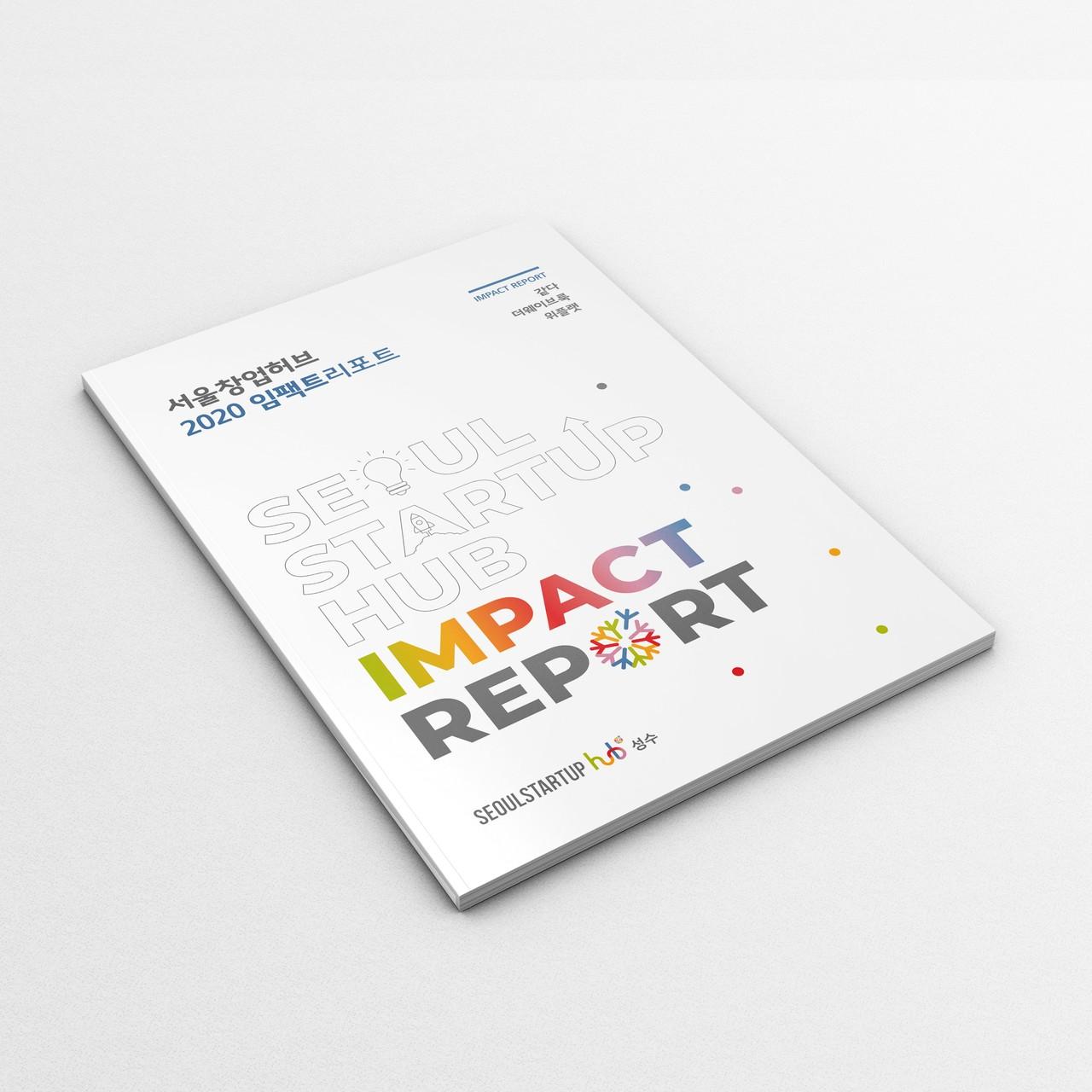 서울창업허브 2020 임팩트 리포트 - mysc