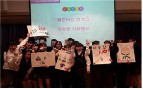 단회기-학교폭력예방 캠페인(교육 및 모둠활동)