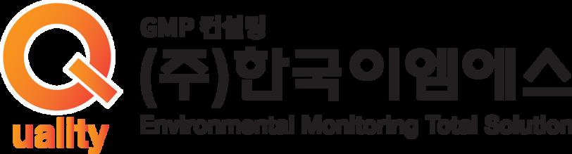 한국이엠에스 - GMP, KOLAS 국제공인교정, 자동제어