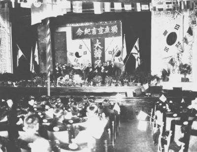 상해에서 개최된 첫 3.1절 기념식 행사(1921.3)