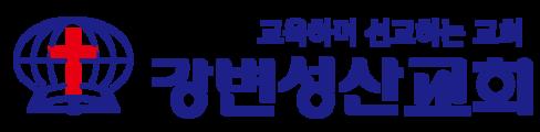 강변성산교회