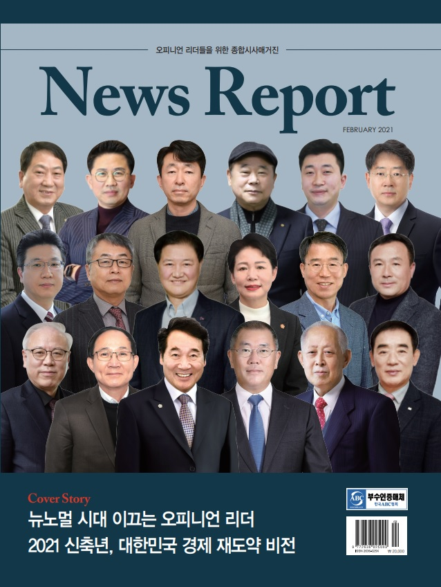 <월간 뉴스리포트 2월호>