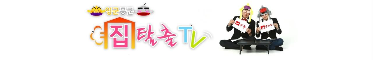 집탈출TV : 붕군과 잉군, 두명의 도른자들의 좌충우돌 집탈출 스펙타클 낚시출조기