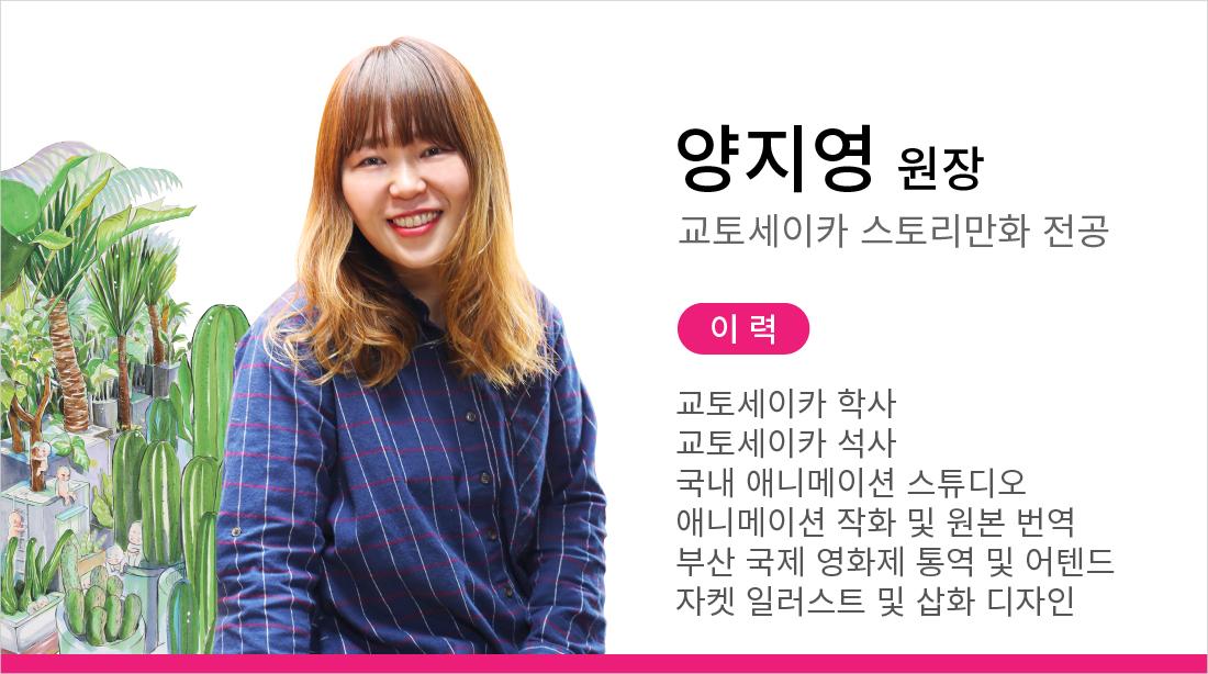 애니벅스_양지영_원장