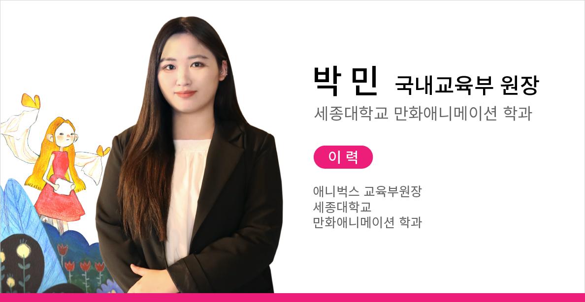 애니벅스_박민 부원장