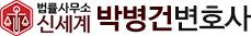 전주변호사 박병건