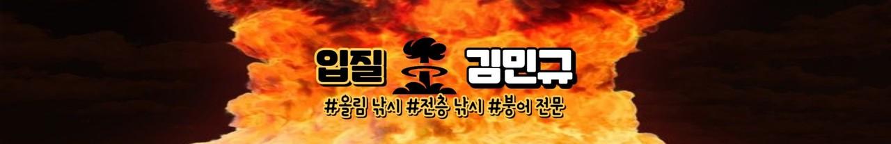 입질핵-김민규 : 소년조사가 청년이되어 돌아왔다. 각종 대회상위권 기록하는 붕어 전문낚시 채널