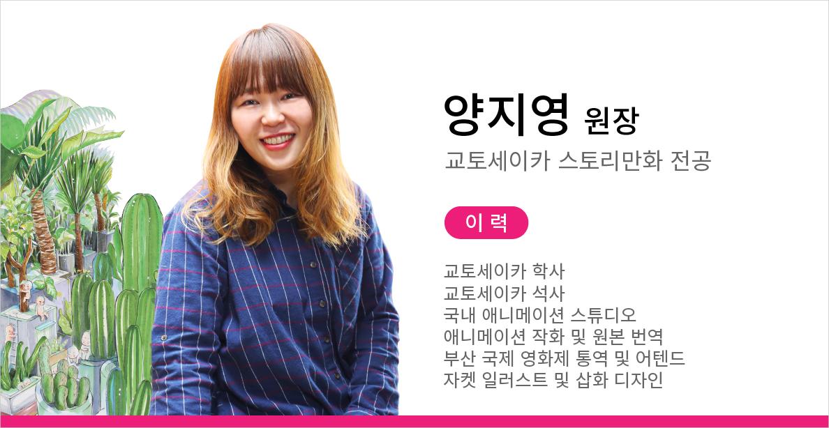 애니벅스 재팬 일본유학 전문 양지영 부원장