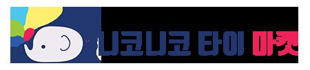 니코니코 타이 마켓 / 태국 구매 대행