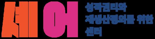 성적권리와 재생산정의를 위한 센터 셰어 SHARE