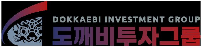 도깨비 투자 그룹