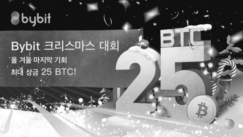 바이비트 크리스마스 대회 – 최대 상금 25 BTC & iPhone 12 Pro<br><br>종료된 이벤트입니다.(바이비트)
