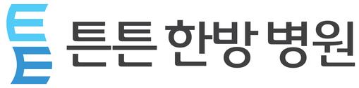 동탄2 튼튼한방병원 - 동탄역,오산,용인