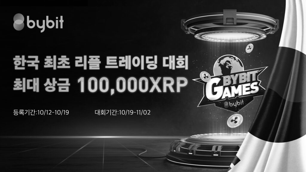 바이비트 한국 리플 트레이딩 대회 개최!<br><Br>종료된 이벤트입니다.(바이비트)