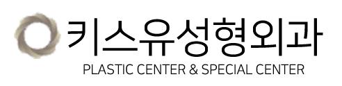 키스유성형외과 특화진료센터