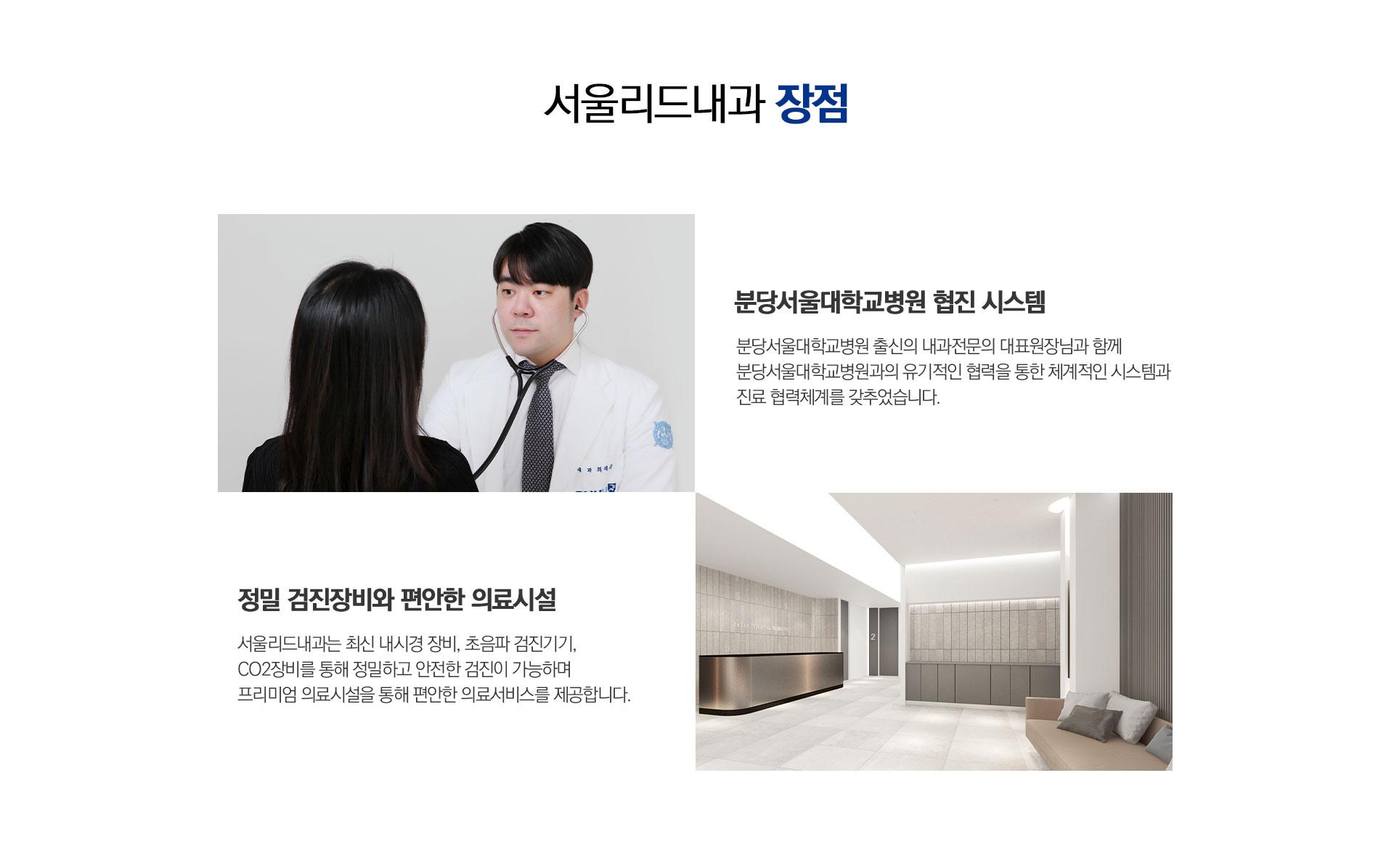 서울리드내과 병원장점