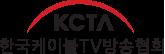 한국케이블TV방송협회