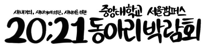 중앙대학교 서울캠퍼스 동아리박람회