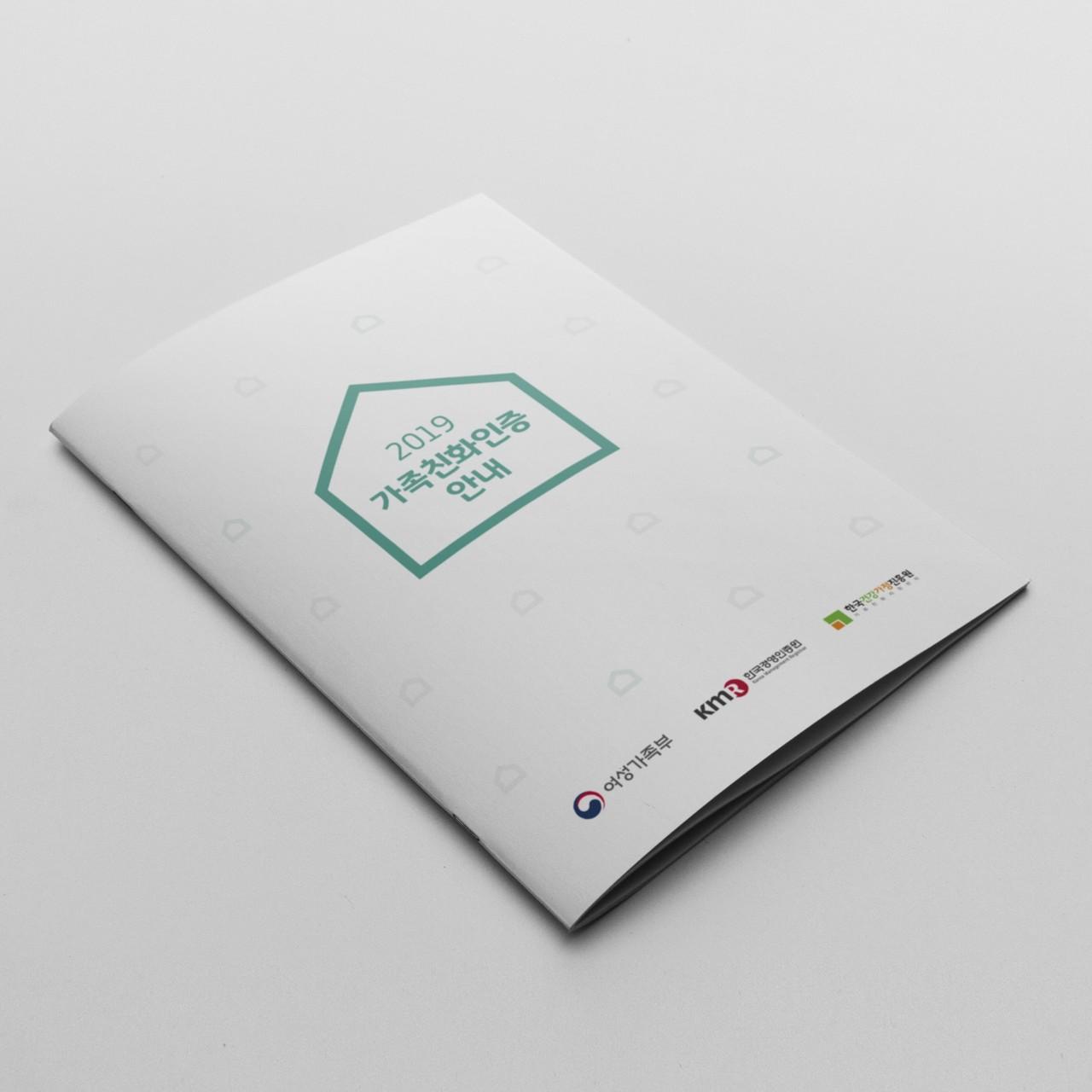 2019 가족친화인증 안내 브로슈어 디자인 시안 - 한국경영인증원