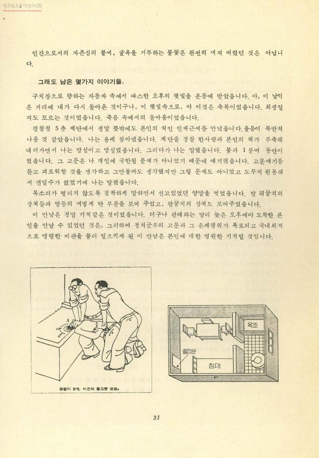 남영동 치안본부 인간 도살의 현장 기록-민청련 전의장 김근태씨의 탄원서 중 발췌 (p.31)