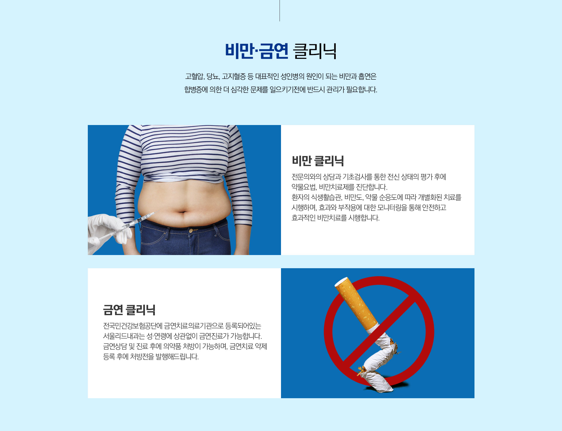 서울리드내과 비만금연클리닉 소개