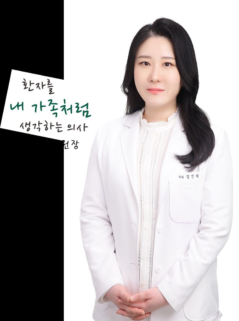 """김인혜 원장<br><span style=""""color: #999;  font-size: 14px; """">Kim, In Hye M.D.</span>"""