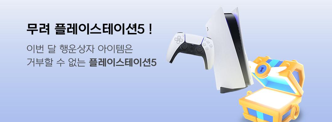 플레이스테이션5 플스5 이벤트 플레이오 playio
