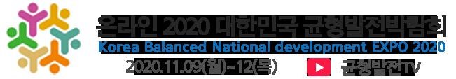 2020대한민국균형발전박람회