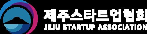 제주스타트업협회 | JEJU STARTUP ASSOCIATION